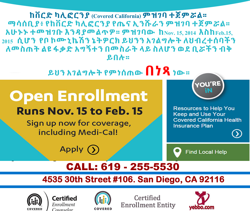 http://yebbo.com/2013/2014/11/19/covered-california-open-enrollment-from-nov-15-2014-feb-15-2015/