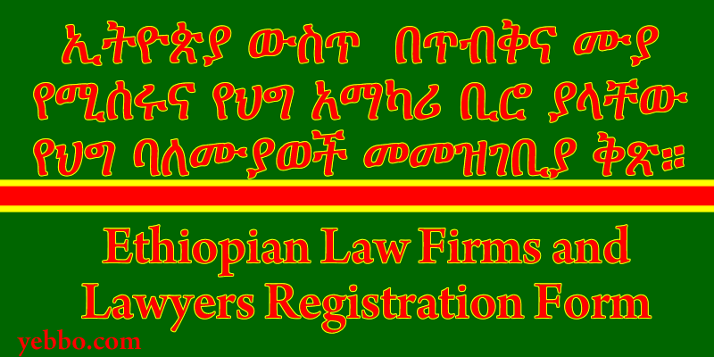 lawregistration
