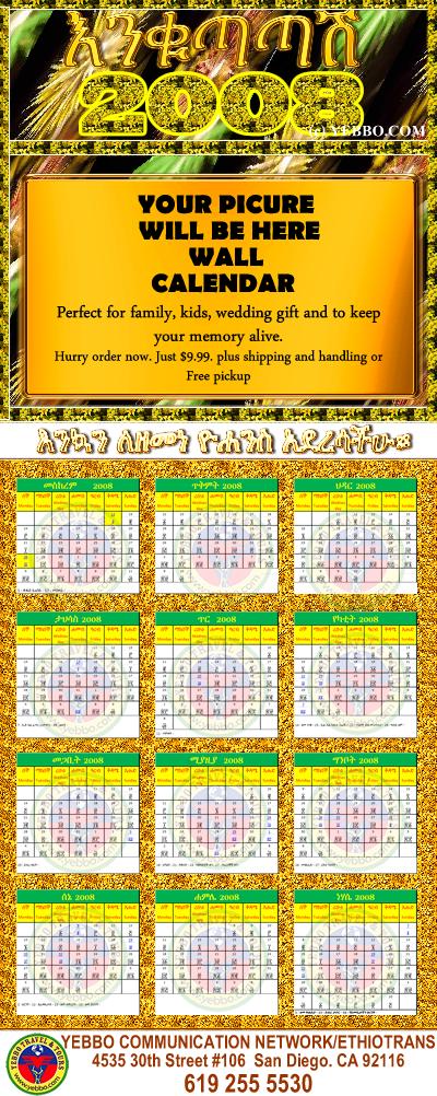 Ethiopian 2008 Wall Calendar