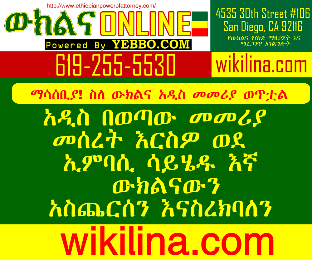 http://ethiopianpowerofattorney.com/
